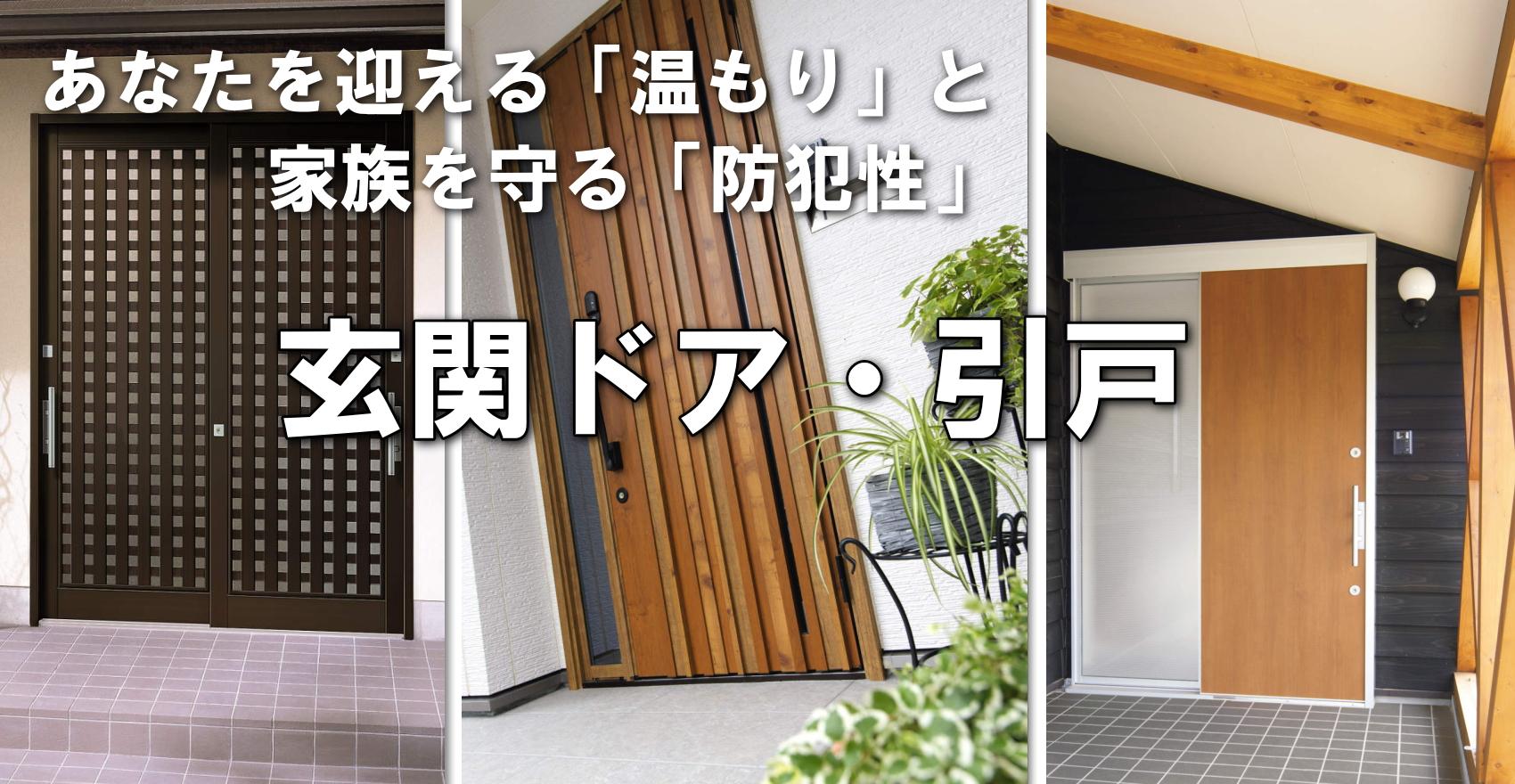 玄関ドア・引戸・窓サッシ・シャッター・雨戸1