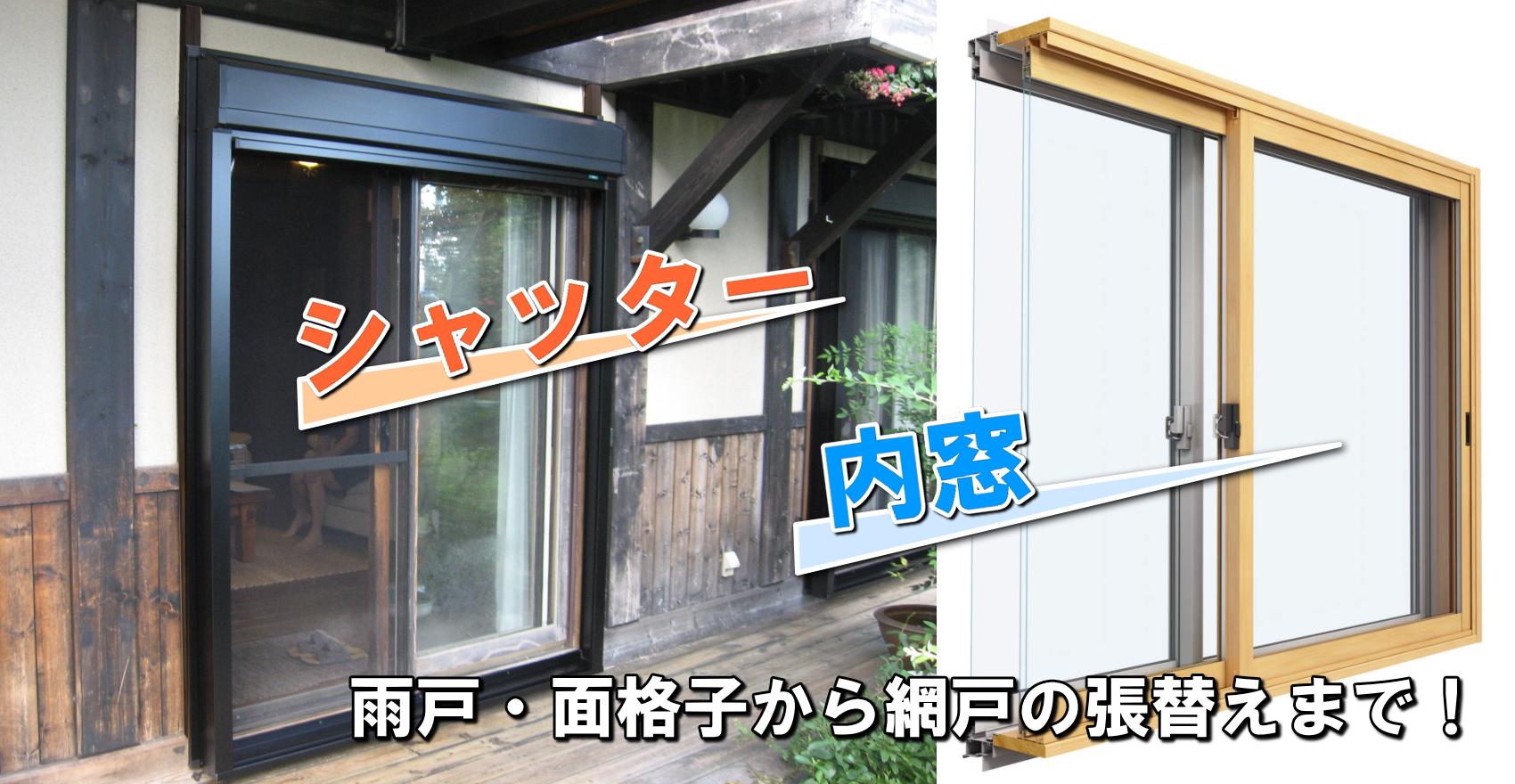 玄関ドア・引戸・窓サッシ・シャッター・雨戸3