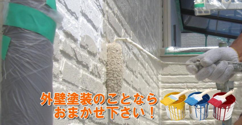 塗装・外装・屋根工事1