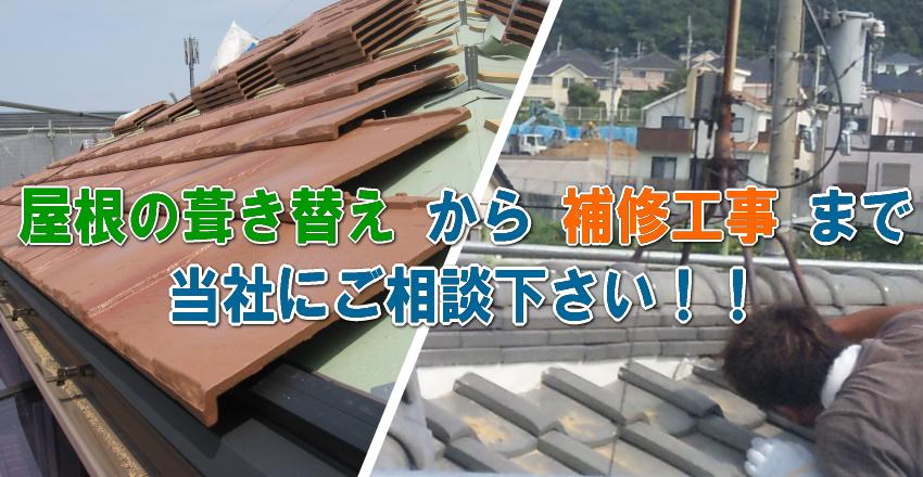 塗装・外装・屋根工事2
