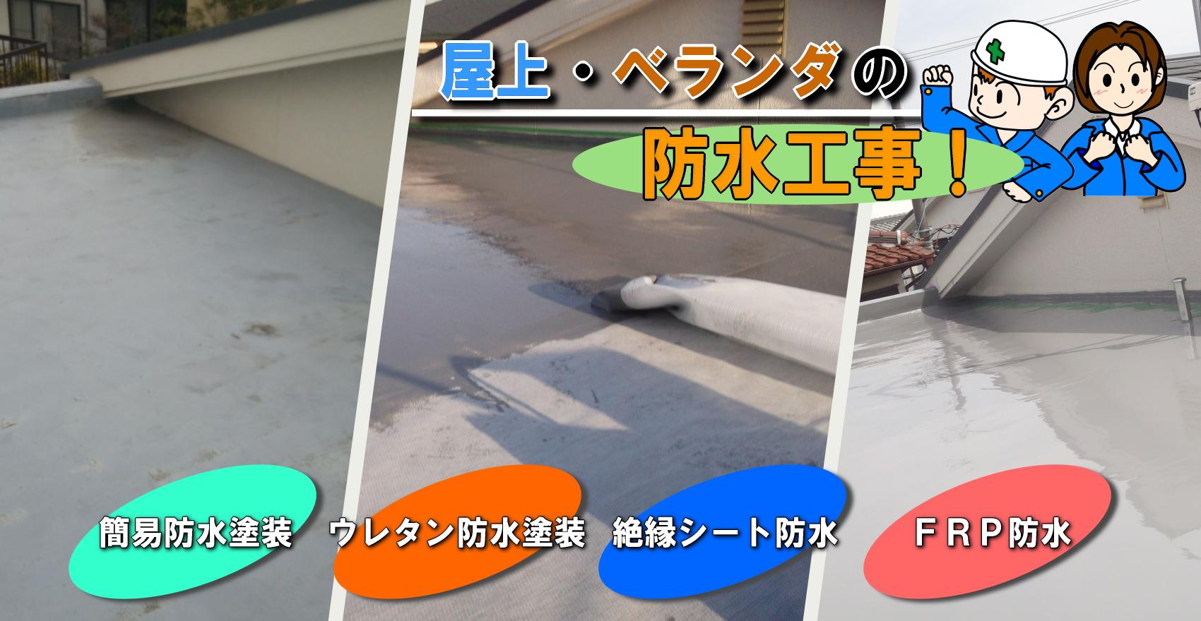 塗装・外装・屋根工事3