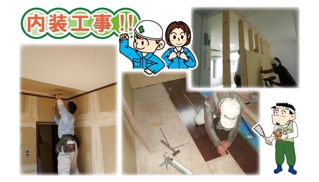 内装工事・収納・建具