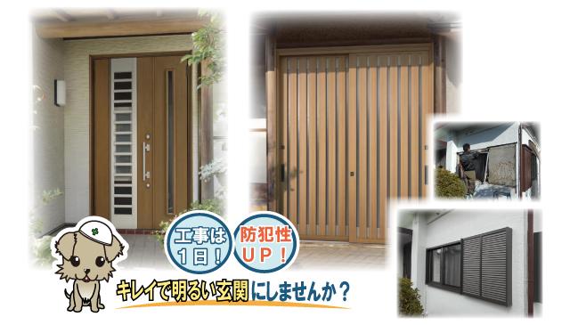 玄関ドア、引戸・窓・シャッター・雨戸
