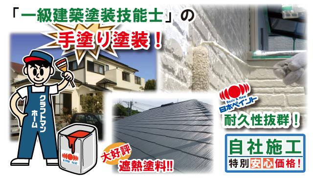 塗装・外装・屋根工事